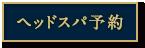 ヘッドスパ オンライン予約