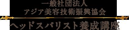 一般社団法人アジア美容技術振興協会 ヘッドスパリスト養成講座