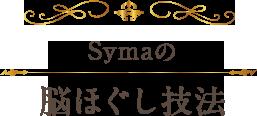 Syma(シーマ)の脳ほぐし技法