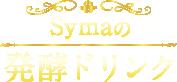 Symaの発酵ジュース